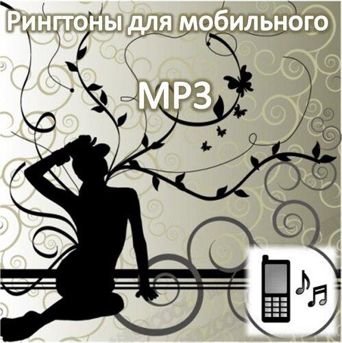 MP3 Рингтоны для мобильного