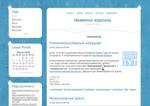 Дизайн для ЖЖ: Flowers on blue (S2). Дизайны для livejournal. Дизайны для Живого журнала. Оформление ЖЖ. Бесплатные стили. Авторские дизайны для ЖЖ