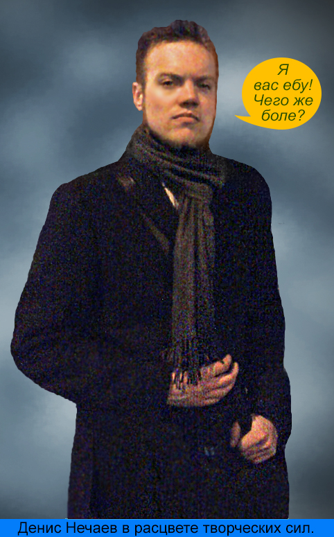 Нечаев Денис, философ