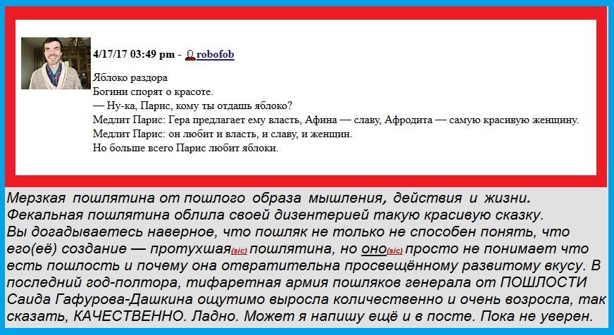 пошлость, Мифы, Гафуров, Митина