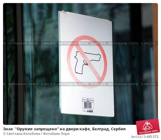 znak-oruzhie-zaprescheno-na-dveri-kafe-belgrad-serbiya-0003495572-preview.jpg