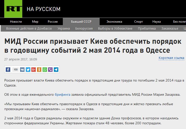 20170427_16-09-МИД России призывает Киев обеспечить порядок в годовщину событий 2 мая 2014 года в Одессе~20170513_20-16