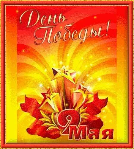 Открытка. С Днем Победы! 9 мая. Стилизованный салют открытка поздравление картинка