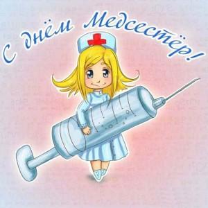12.05. Международный день медицинской сестры!