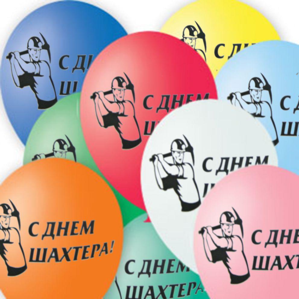 Воздушные шары С Днем Шахтера