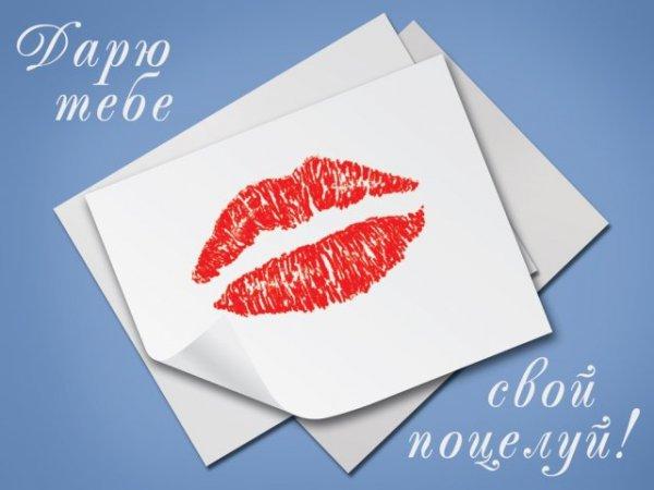Открытка. Дарю тебе свой поцелуй! С днем поцелуя!
