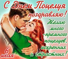 с всемирным днем поцелуя открытки фото рисунки картинки поздравления