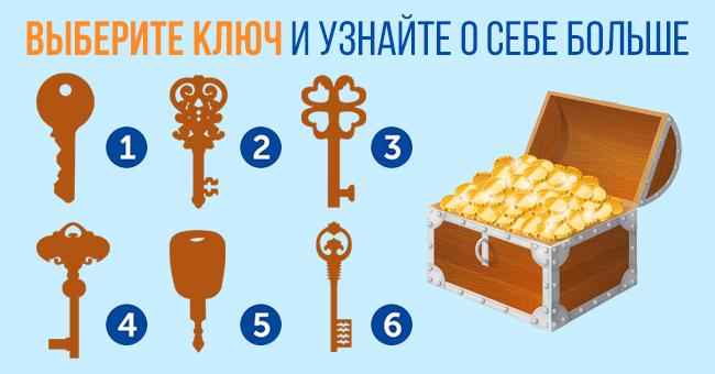 Ключ 1  Вы выбрали самый простой и незамысловатый ключ. Это характеризует вас как человека рацион