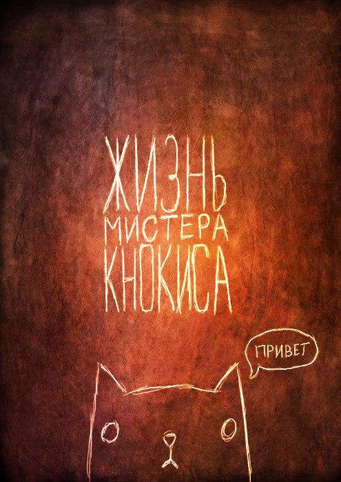 Факты из жизни странного кота Мистера Кнокиса (10 фото)