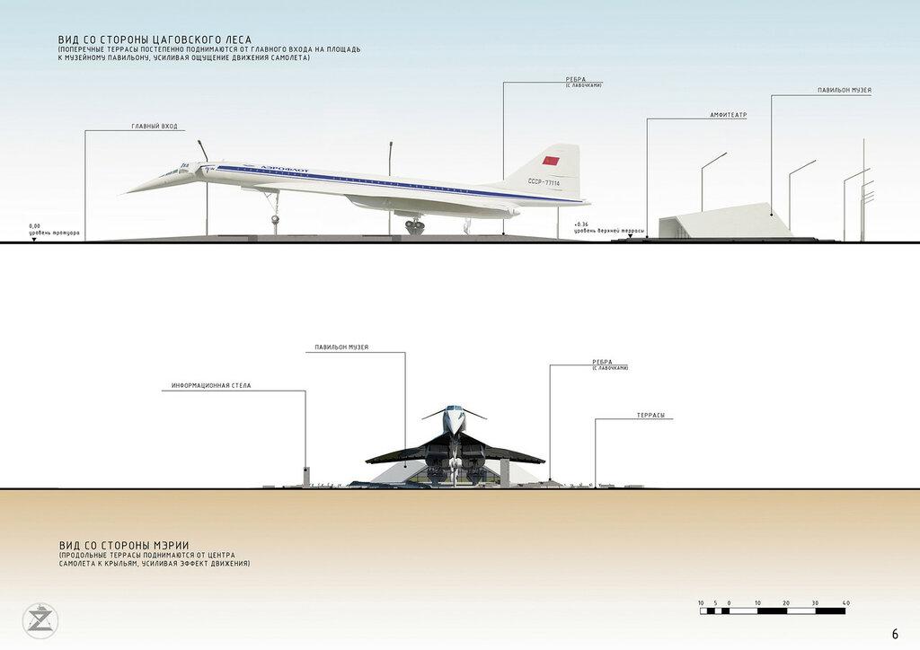 Проект установки памятника-музея Ту-144-6.jpg
