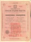 Тифлисское городское кредитное общество 1912 год