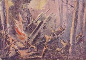 1943. Партизаны уничтожают фашистский танк