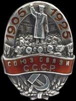 1925 Знак «Союз связи СССР в память 20-летия первой русской революции».