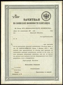 1874 Зачетная квитанция по воинской повинности