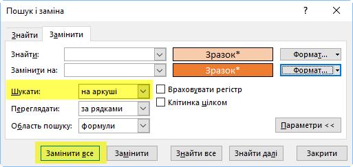 Як в Excel замінити колір клітинки на інший (автозаміна Ctrl+H)
