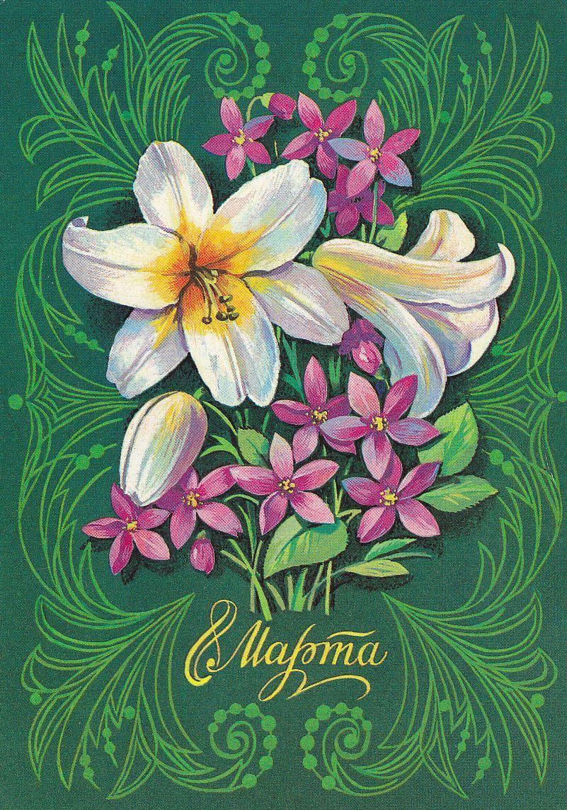 достижений название открыток на 8 марта стоит