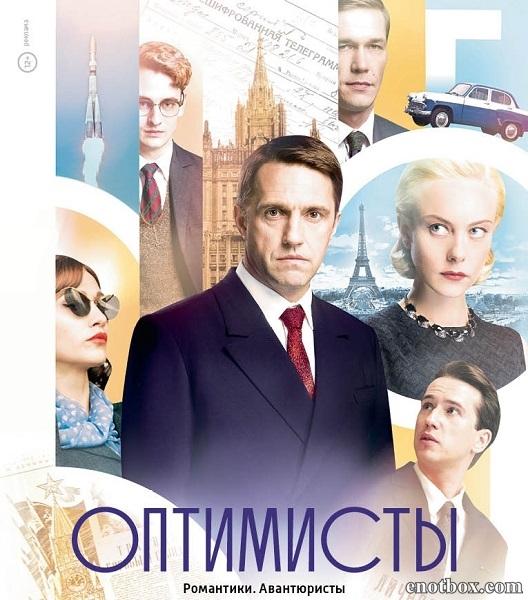 Оптимисты (1-2 сезон: 1-21 серии из 21) / 2017-2020 / РУ / SATRip + WEB-DL (1080p)