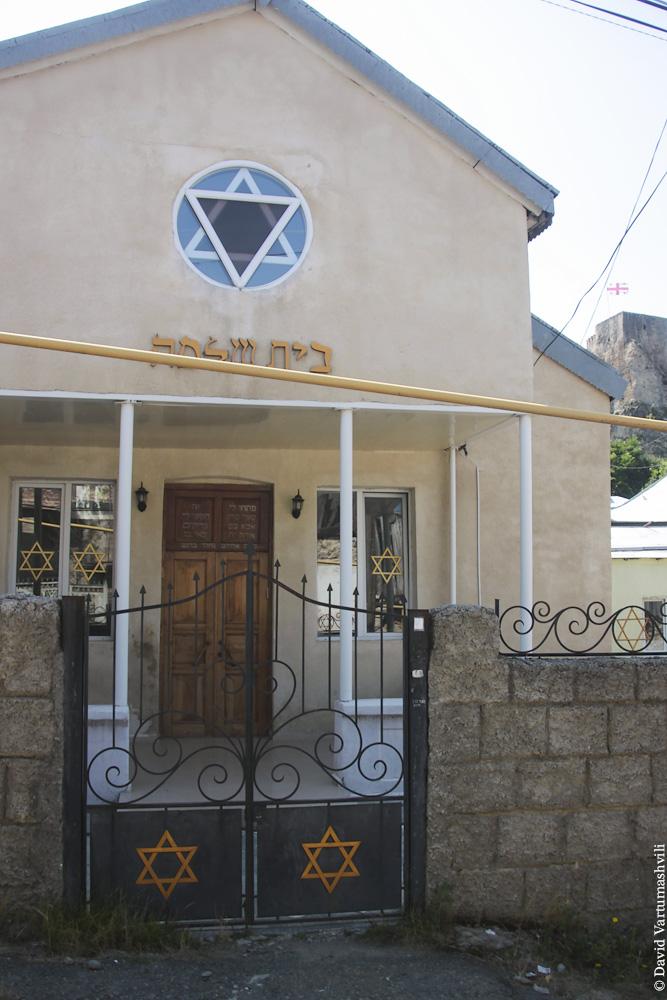 Грузия, синагога в Сурами