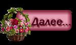 109350745_knopka_9_ot_FANINA.png