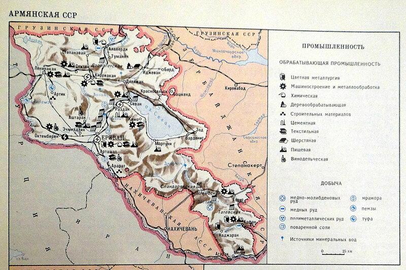 Армянская ССР, промышленность