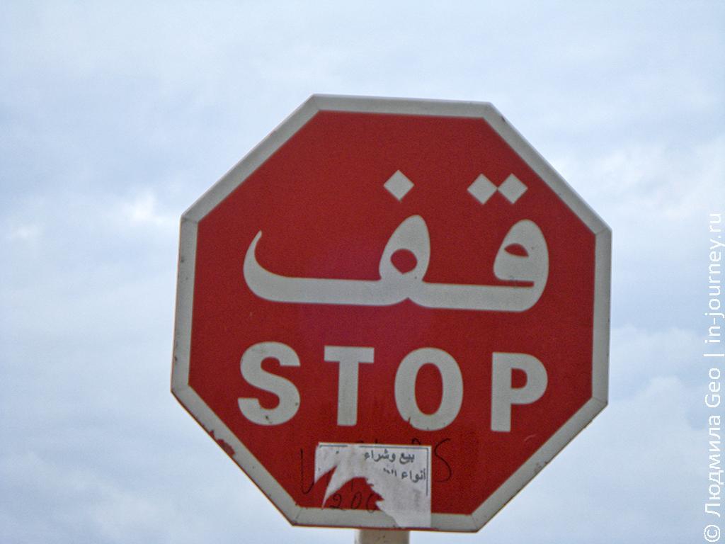знак стоп в Тунисе