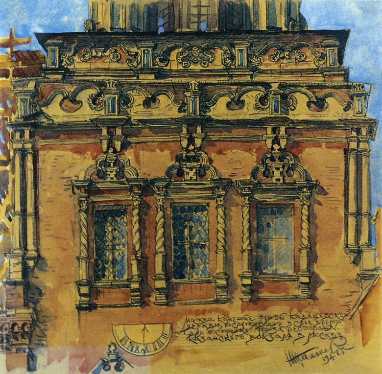 Церковь Воскресения в Кадашах. 1687 г. Рисунок 1947 г..jpg