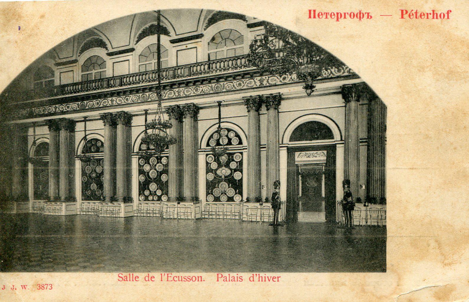 Большой дворец. Гербовый зал