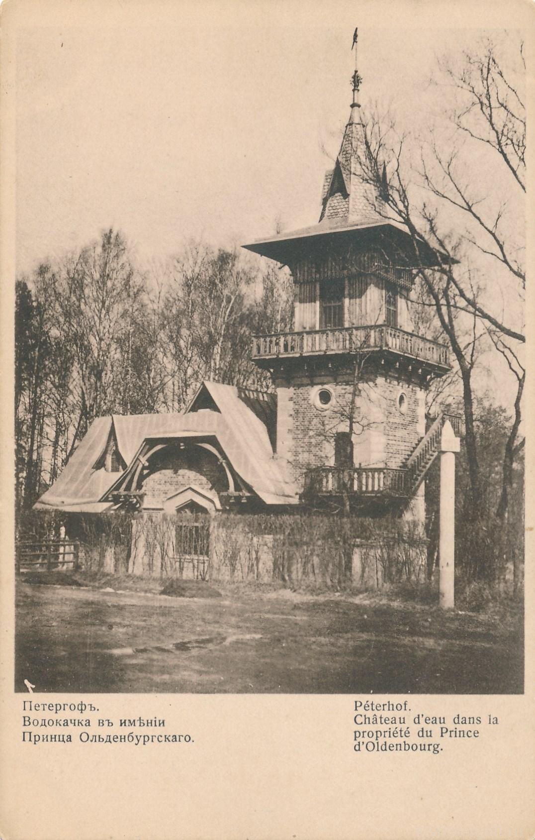 Водокачка в имении принца Ольденбургского