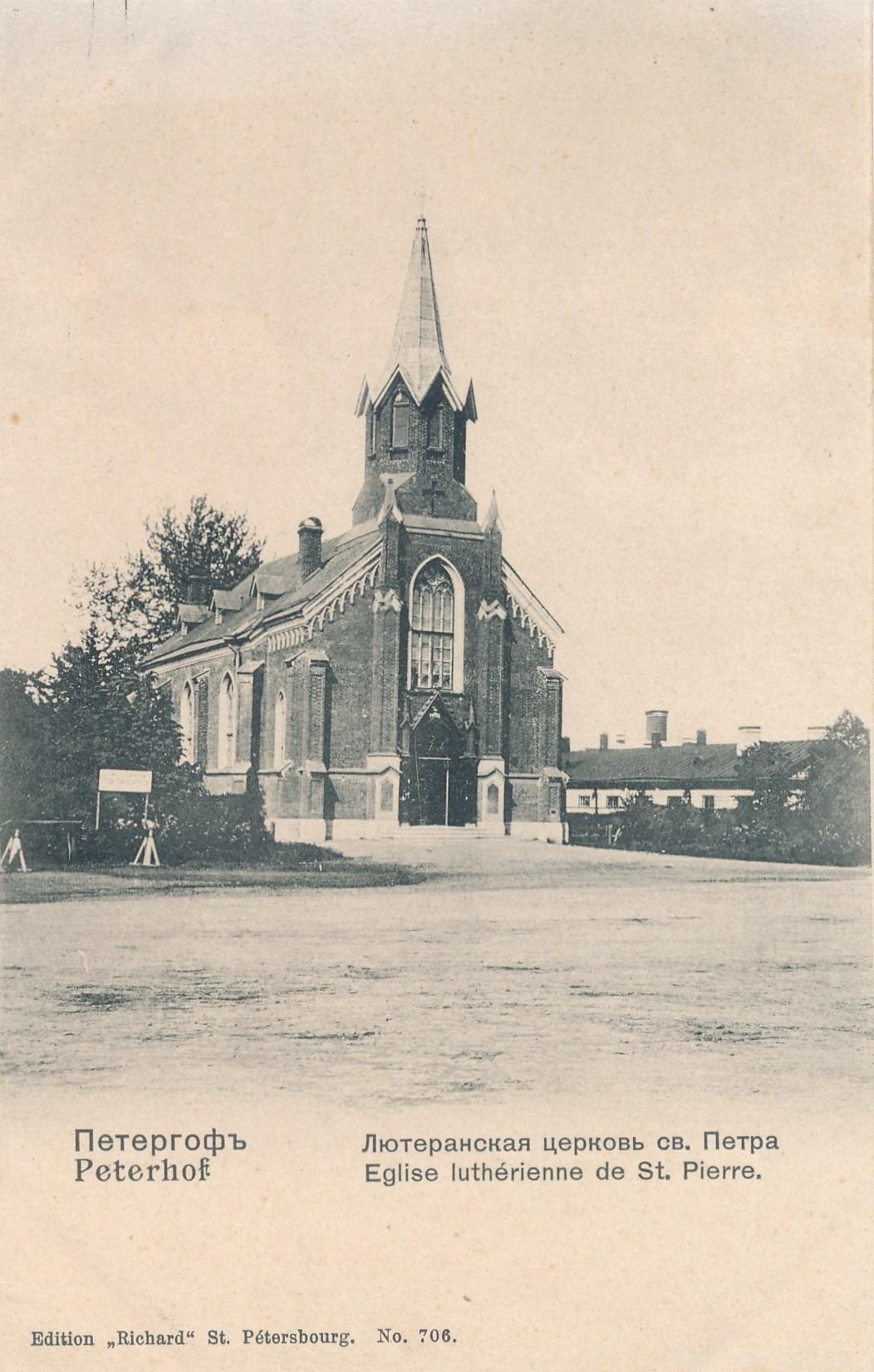 Лютеранская церковь св. Петра