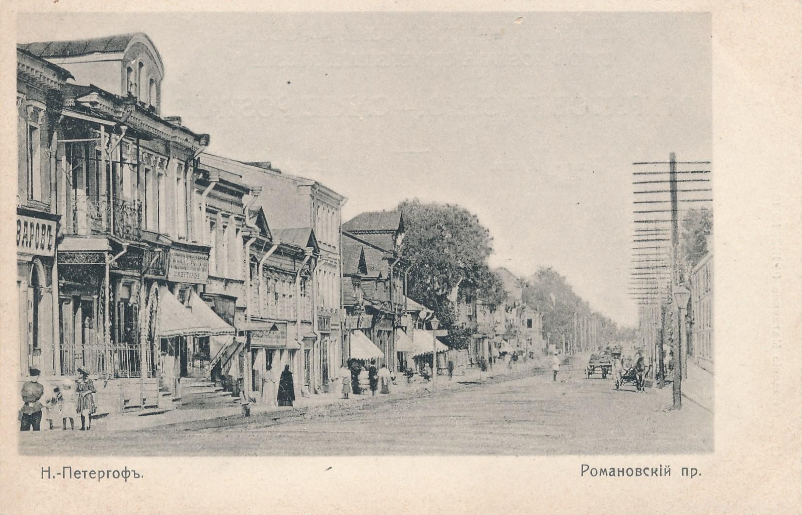 Романовский проспект