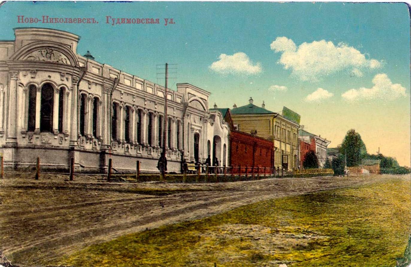 Гудимировская улица