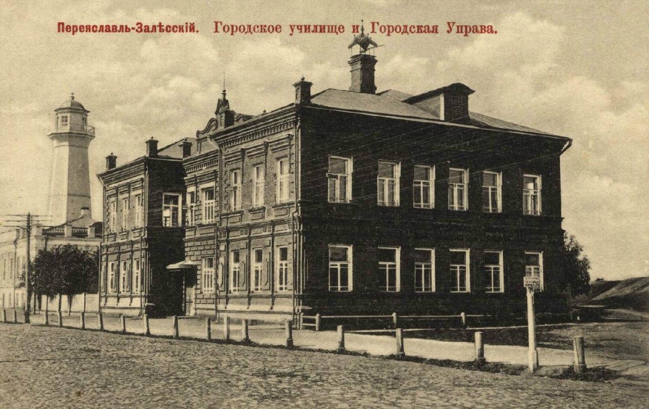 Городское училище и Городская Управа