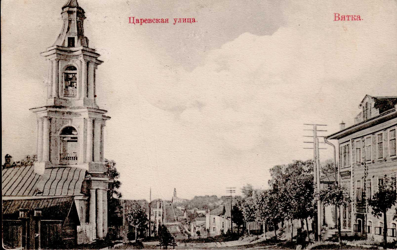 Царевская улица