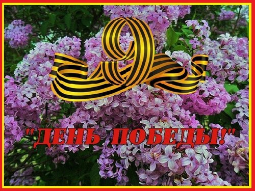 День Победы! (открытка)