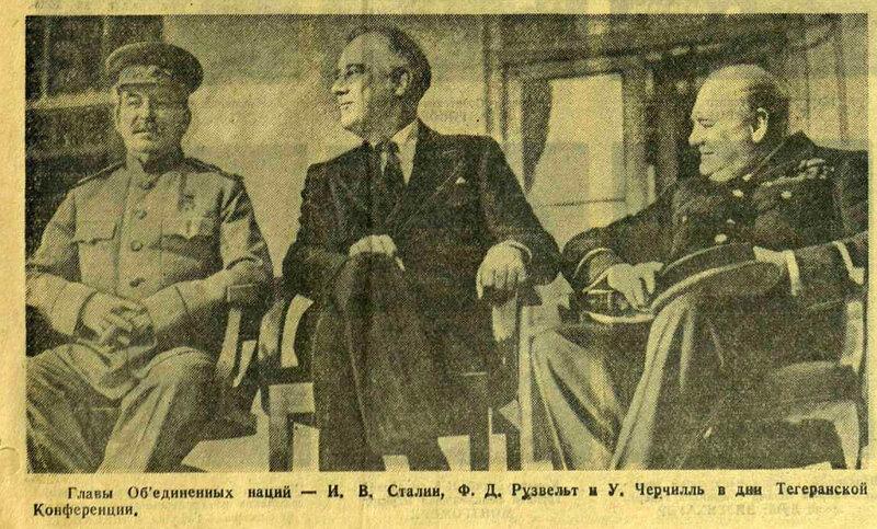 Тегеранская Конференция, «Красная звезда», 10 мая 1945 года