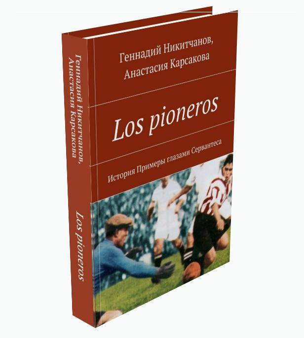 «Los pioneros История Примеры глазами «Сервантеса»: Испанские письма