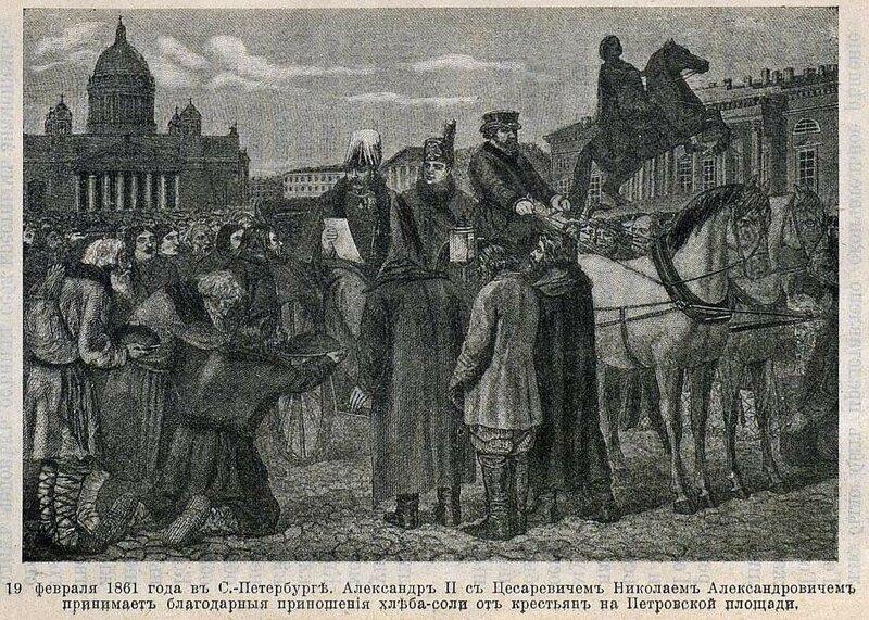 1861 год.jpg