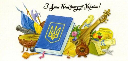 С Днем Конституции Украины!.jpg