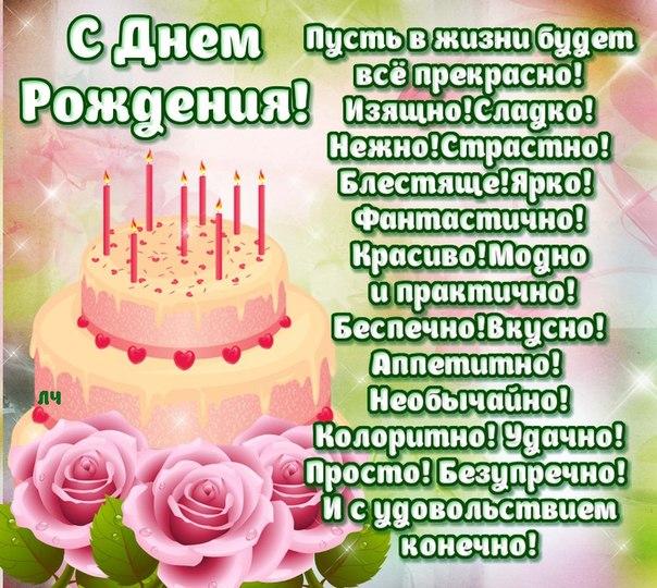 Поздравление любы с днем рождения прикольные