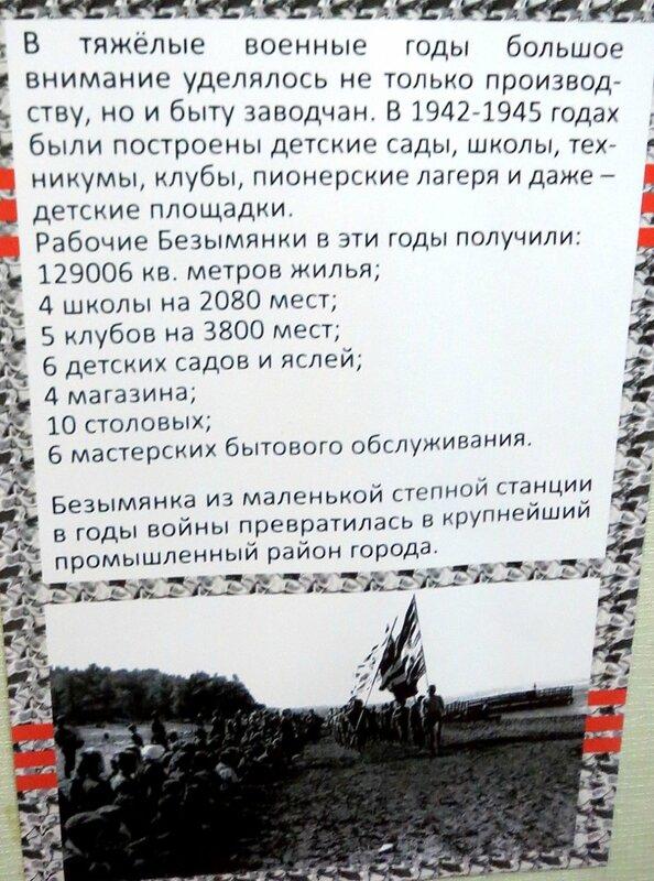 Музей завода 18 043.JPG