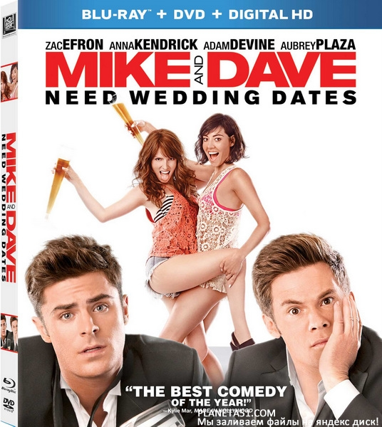 Свадебный угар / Mike and Dave Need Wedding Dates (2016/BDRip/HDRip)