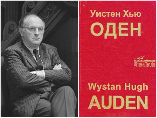 Для Бродского Уистен Оден был нетолько уважаемым современником, ноикумиром. Русскому поэту повезл