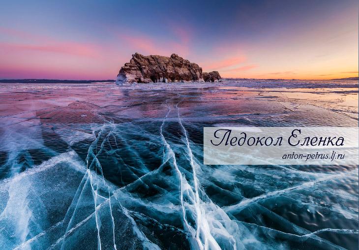 Природа Байкала: ледокол Еленка (15 фото)