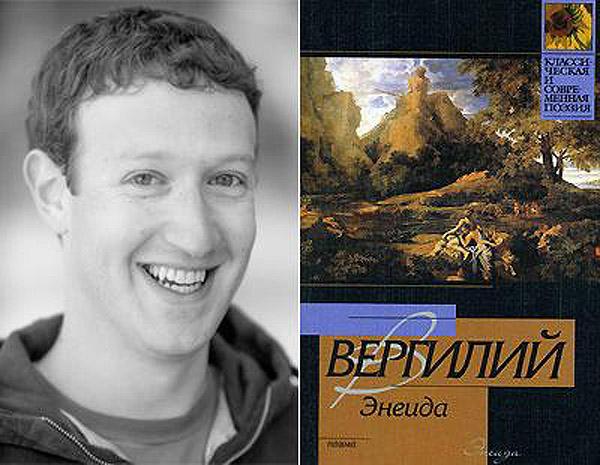 43. Марк Цукерберг (Mark Zuckerberg) — Вергилий «Энеида».