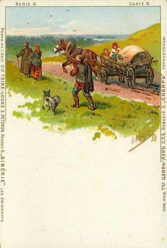 Каразин н.н открытки, антикварные открытки книги