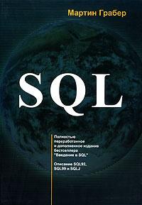 SQL - Грабер М.