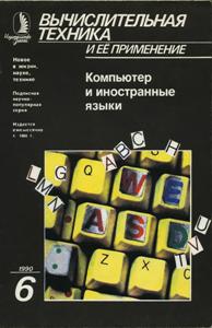 Журнал: Вычислительная техника и её применение - Страница 2 0_144666_6effbf27_orig