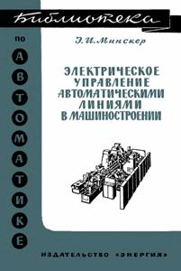 Серия: Библиотека по автоматике - Страница 4 0_149674_4864391f_orig