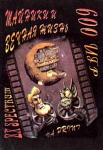 Литература по ПЭВМ ZX-Spectrum - Страница 4 0_1397f6_7129bfab_M