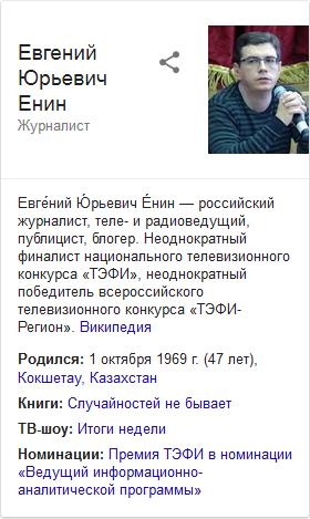 Евгений Юрьевич Енин